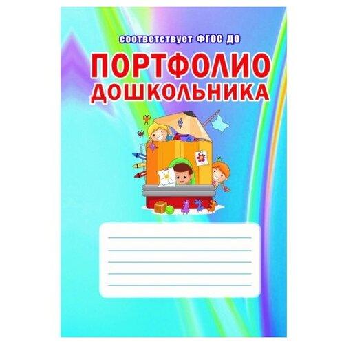 Купить Гончарова О.В. Портфолио дошкольника (книга + цветная папка картонная) , Планета, Учебные пособия