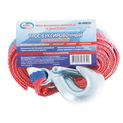 цена на Ленточный буксировочный трос AUTOVIRAZH AV-600028 5 м (5 т) белый/синий/красный