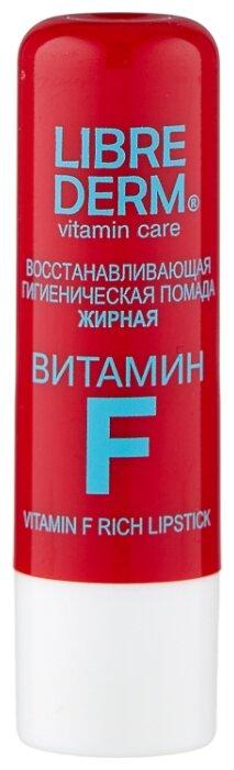 Librederm Гигиеническая помада Витамин F жирная