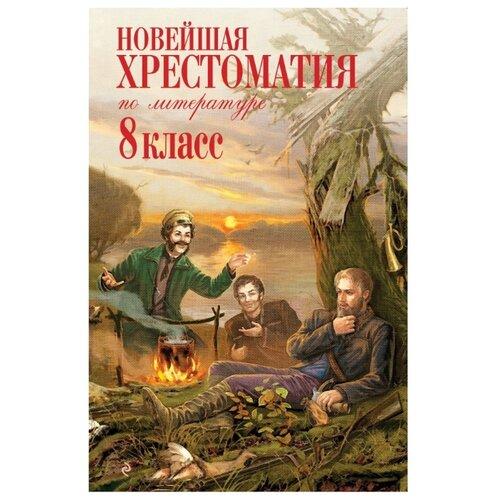 Купить Новейшая хрестоматия по литературе: 8 класс., ЭКСМО, Детская художественная литература