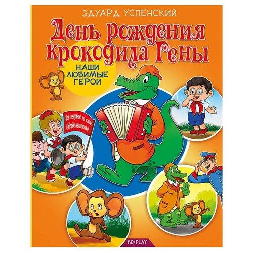 Купить Успенский Э. Н. Наши любимые герои. День рождения крокодила Гены , ND Play, Детская художественная литература
