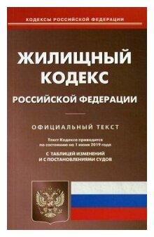 Жилищный кодекс Российской Федерации Текст кодекса приводится по состоянию на 1 июня 2019 года с таблицей изменений и с постановлениями судов