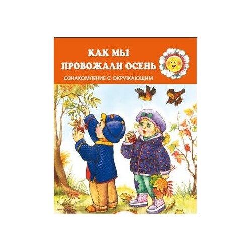 Купить Савушкин С.Н. Для самых-самых маленьких. Как мы провожали осень. Ознакомление с окружающим (для детей 2-4 лет) , Карапуз, Учебные пособия