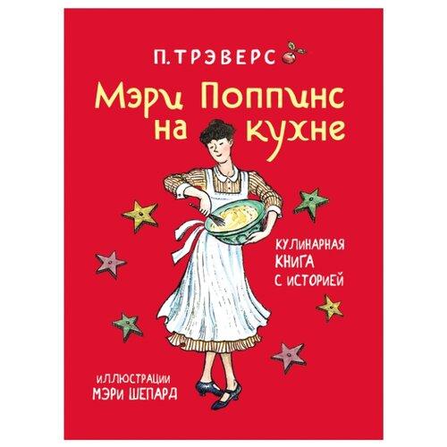 Купить Трэверс П. Л. Мэри Поппинс на кухне , РОСМЭН, Детская художественная литература