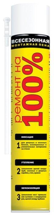 Монтажная пена Ремонт на 100% R100BCJ0373 600 мл всесезонная