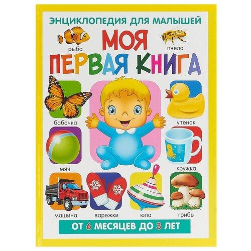 Купить Скиба Т. В. Энциклопедия для малышей. Моя первая книга. От 6 месяцев , Владис, Книги для малышей