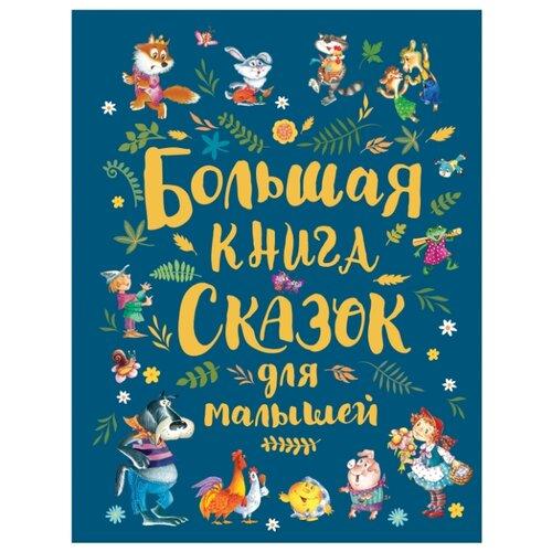 Купить Большая книга сказок для малышей, РОСМЭН, Книги для малышей