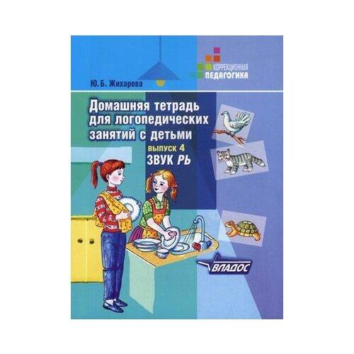 Норкина Ю.Б. Домашняя тетрадь для логопедических занятий с детьми. Выпуск 4. Звук РЬ жихарева ю домашняя тетрадь для логопед занятий с дет вып 4 звук рь