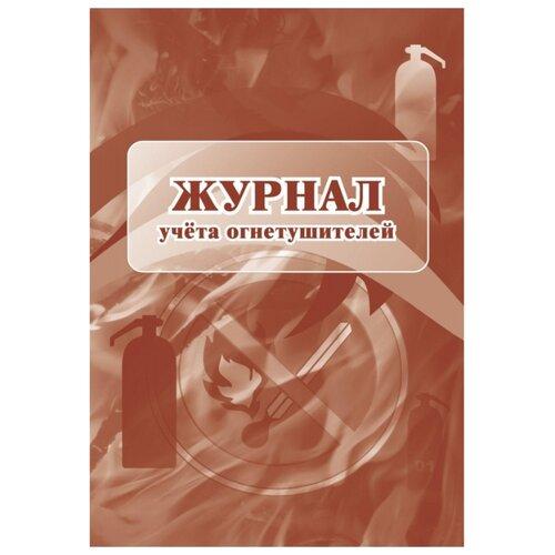 Журнал учета огнетушителей 2шт/уп, 4 уп