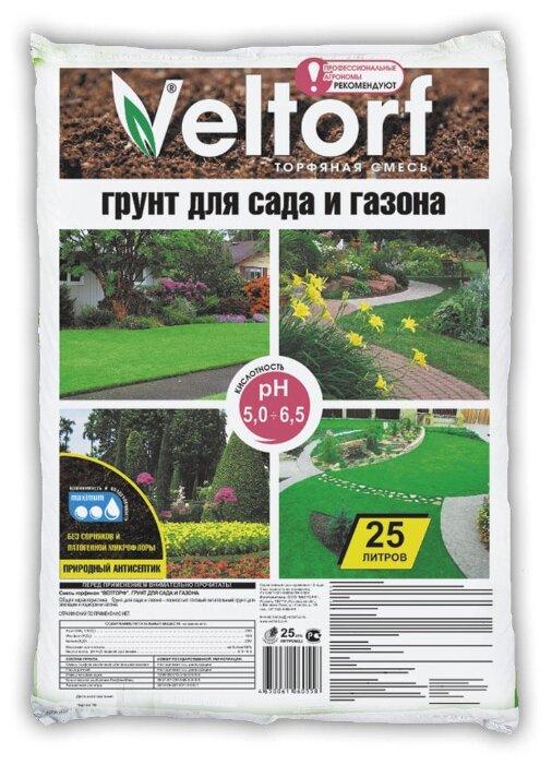 Грунт Veltorf для сада и газона 25 л.