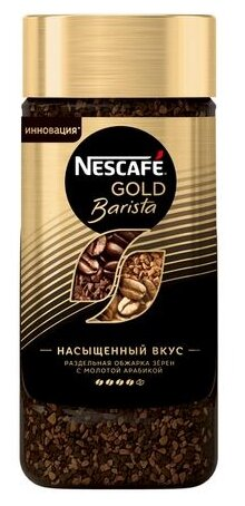 Кофе растворимый Nescafe Gold Barista с молотым кофе, стеклянная банка — купить по выгодной цене на Яндекс.Маркете