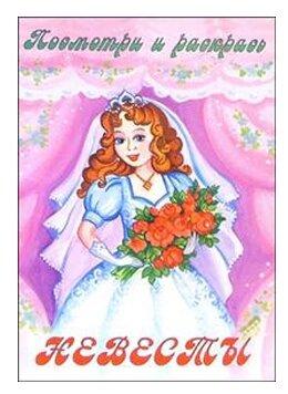 Алтей Посмотри и раскрась: Невесты