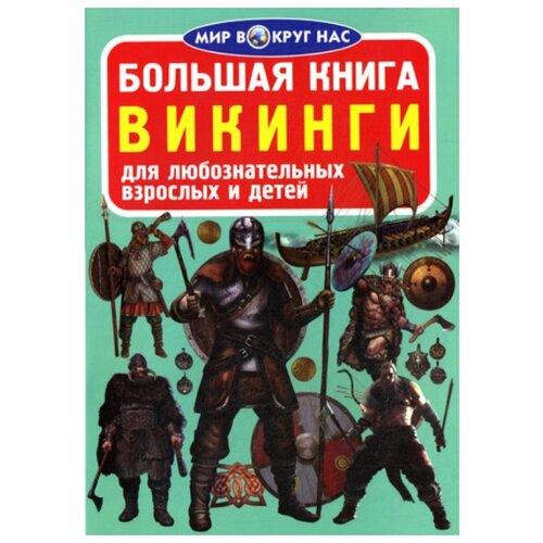 """Завязкин О. """"Мир вокруг нас. Большая книга. Викинги"""""""
