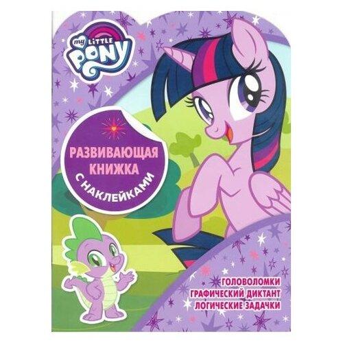 Купить Развивающая книжка с наклейками Мой маленький пони. КСН № 1802, ЛЕВ, Книжки с наклейками