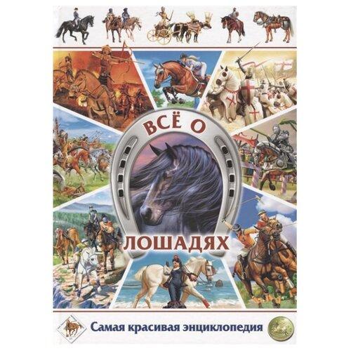 Купить Анидо Х. Всё о лошадях. Самая красивая энциклопедия , Владис, Познавательная литература