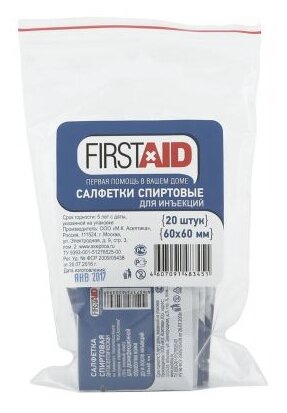 FirstAid салфетка спиртовая для инъекций 60 х 60 мм