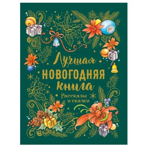 Гоголь Н., Бажов П., Лесков Н., Шмелев И. Лучшая новогодняя книга. Рассказы и сказки