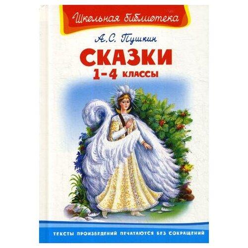 Купить Пушкин А.С. Сказки. 1-4 классы , Омега, Детская художественная литература