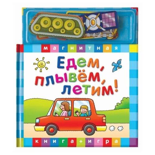 Купить Маэстро Едем, летим, плывем . Магнитная книга-игра, Книжки-игрушки