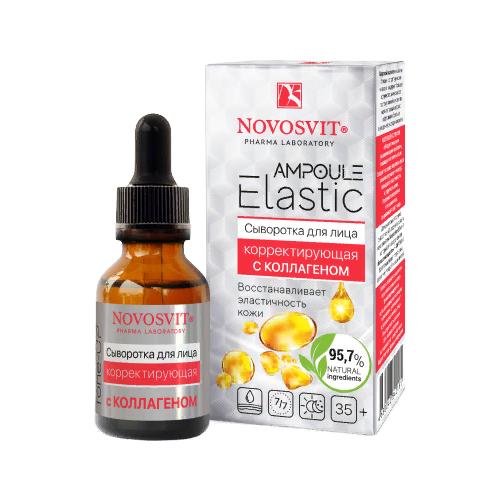 Novosvit Ampoule Elastic Корректирующая сыворотка для лица с коллагеном, 25 мл