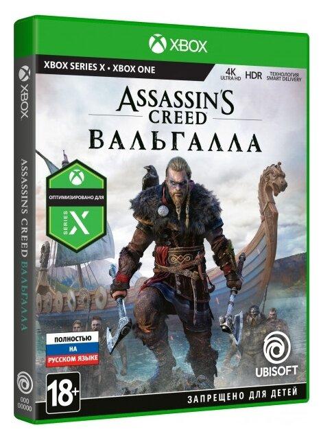 Игра для Xbox ONE/Series X Assassin's Creed: Вальгалла, полностью на русском языке фото 1