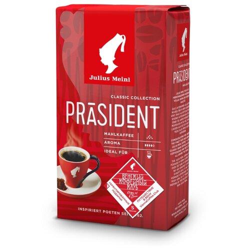 Кофе молотый Julius Meinl President, 250 г