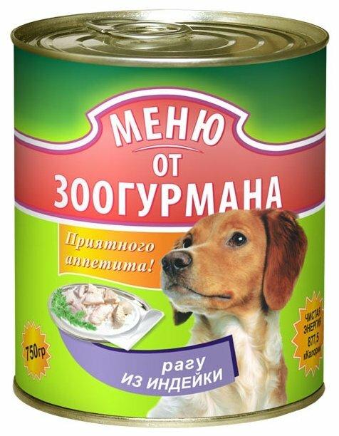 Корм для собак Зоогурман индейка 750г
