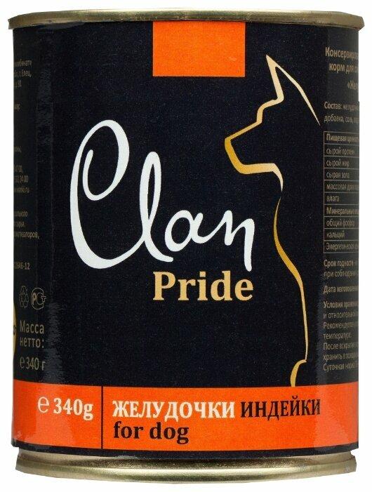 Корм для собак CLAN Pride Желудочки индейки для собак (0.340 кг) 1 шт.