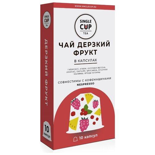 Фото - Чай в капсулах Single Cup фруктовый Дерзкий фрукт (10 капс.) cup