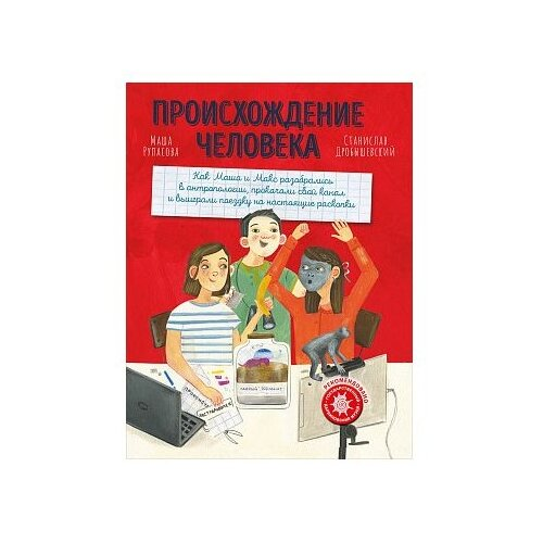 Купить Рупасова М., Дробышевский С. Происхождение человека , Альпина Паблишер, Познавательная литература