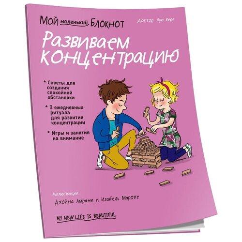 Купить Вера Л. Мой маленький блокнот. Развиваем концентрацию , Попурри, Книги для родителей