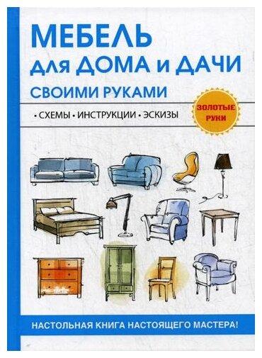 """Жмакин М., Соколов И. (сост.) """"Мебель для дома и дачи своими руками"""""""