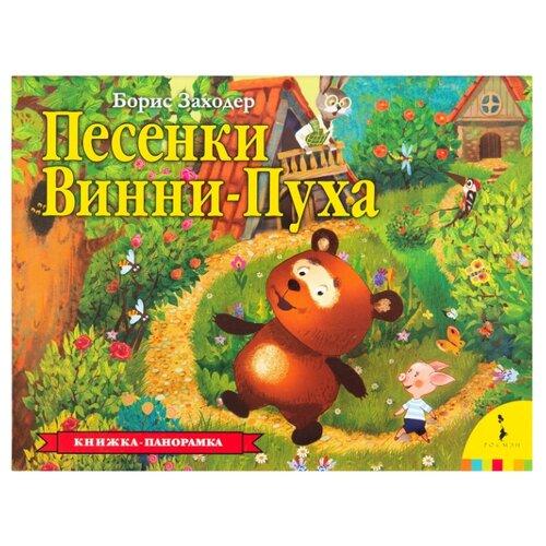 Купить Заходер Б.В. Песенки Винни-Пуха , РОСМЭН, Книги для малышей