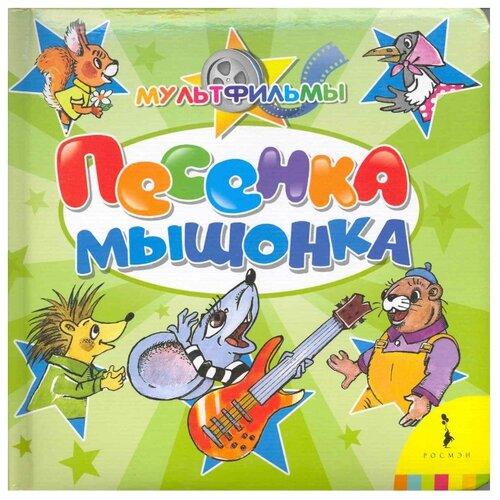 Купить Карганова Е. Мультфильмы. Песенка мышонка , РОСМЭН, Книги для малышей