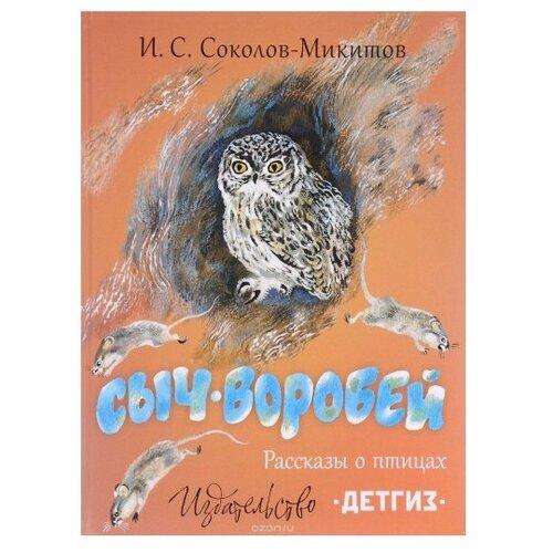 Соколов-Микитов И.С.