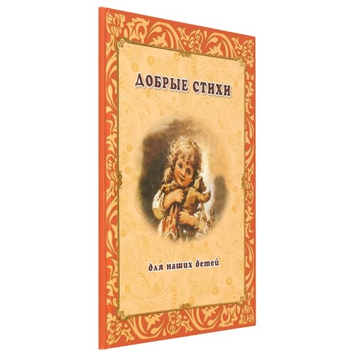 Купить Добрые стихи для наших детей, Белый город, Детская художественная литература