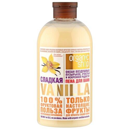 Organic Shop Пена для ванн Сладкая ваниль, 500 мл organic shop пена для ванн кокосовый рай 500мл