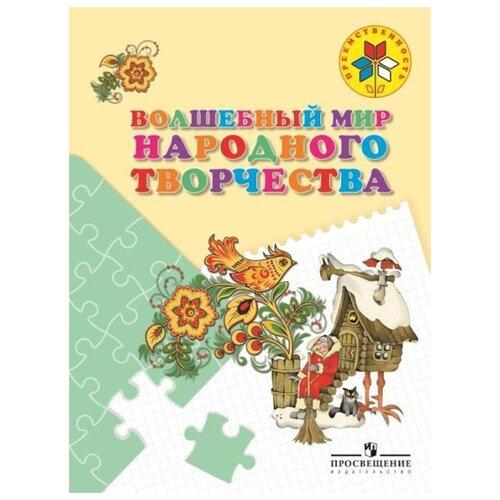 Купить Шпикалова Т.Я. Волшебный мир народного творчества. Пособие для детей 5-7 лет , Просвещение, Учебные пособия