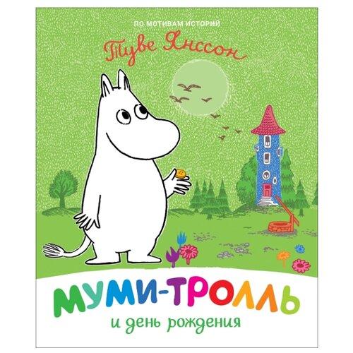 Купить Муми-тролль и день рождения, РОСМЭН, Детская художественная литература