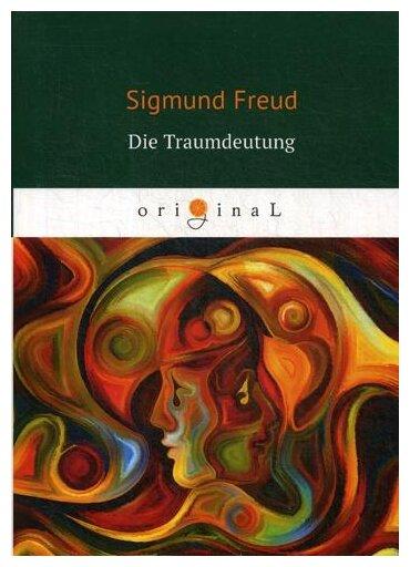 """Freud S. """"Die Traumdeutung"""""""