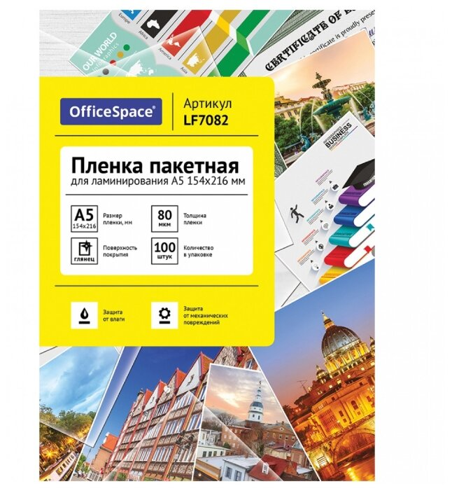 Пакетная пленка для ламинирования OfficeSpace A5 LF7082 80 мкм