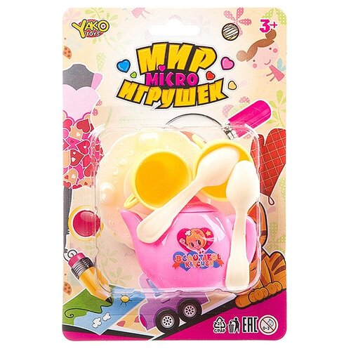 Фото - Набор посуды Yako Мир micro игрушек Д93788 розовый/желтый/белый набор машин yako мир моих игрушек m7558 1 белый