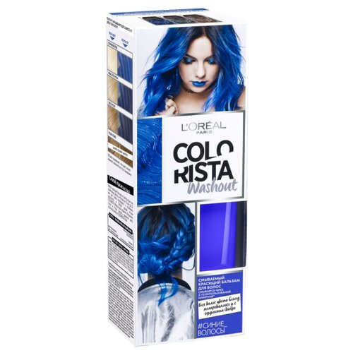 L'Oreal Paris Colorista Washout для волос цвета блонд, мелированных и с эффектом Омбре, оттенок Синие Волосы, 80 мл