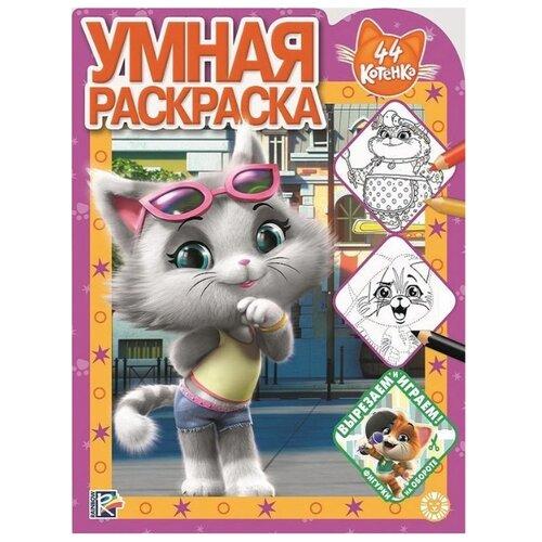 Купить ЛЕВ Умная раскраска. 44 котенка, Раскраски
