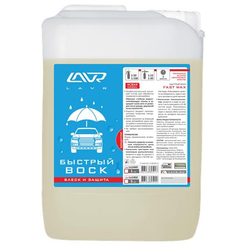 Воск для автомобиля Lavr жидкий быстрый Fast Wax 5 л воск для автомобиля lavr быстрый воск полироль fast wax 0 5 л