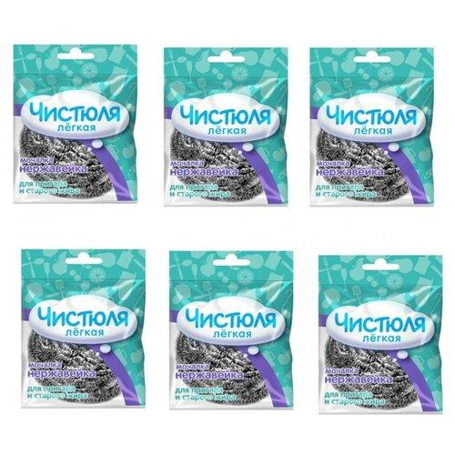 Бытовая химия ТД НХК чистюля легкая мочалка-нержавейка. Набор из 6 шт