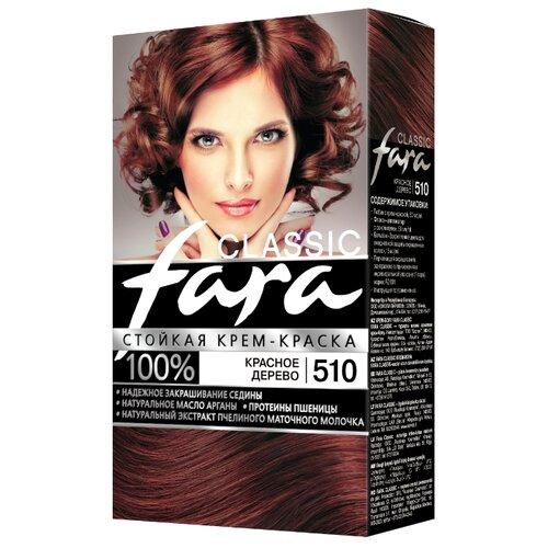 Fara Classic Стойкая крем-краска для волос, 510, красное дерево стойкая крем краска фитокосметик fitocolor для волос 5 6 красное дерево 125мл