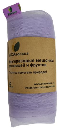 Купить Многоразовые мешочки для овощей и фруктов. ЭКОАвоська. С280819. 5 штук в упаковке. по низкой цене с доставкой из Яндекс.Маркета (бывший Беру)