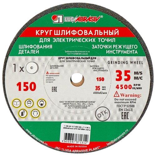 Шлифовальный круг LUGAABRASIV 150х20х12.7 63С Р60 шлифовальный круг lugaabrasiv 150х20х32 63с р60