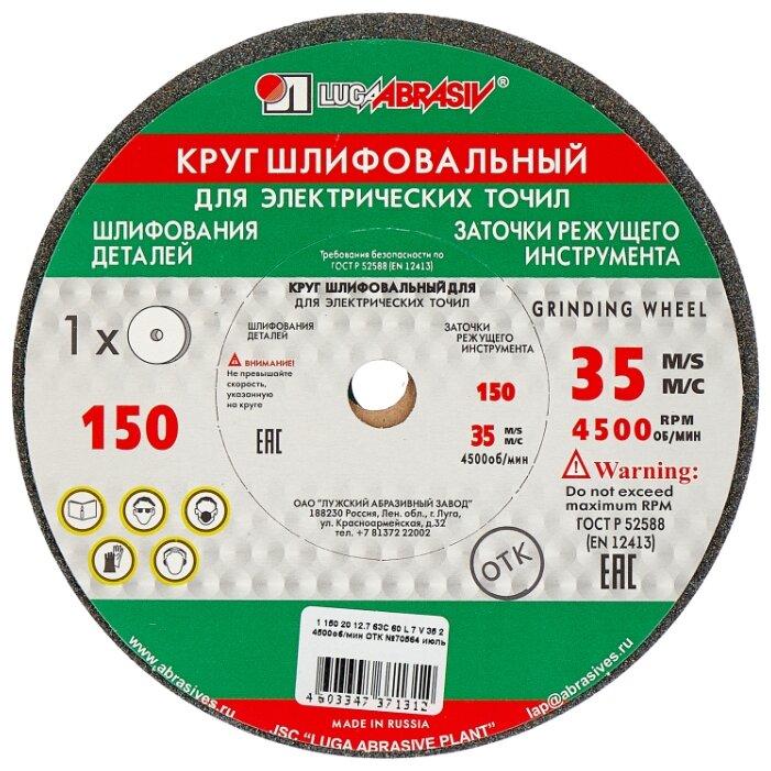 Шлифовальный круг LUGAABRASIV 150х20х12.7 63С Р60